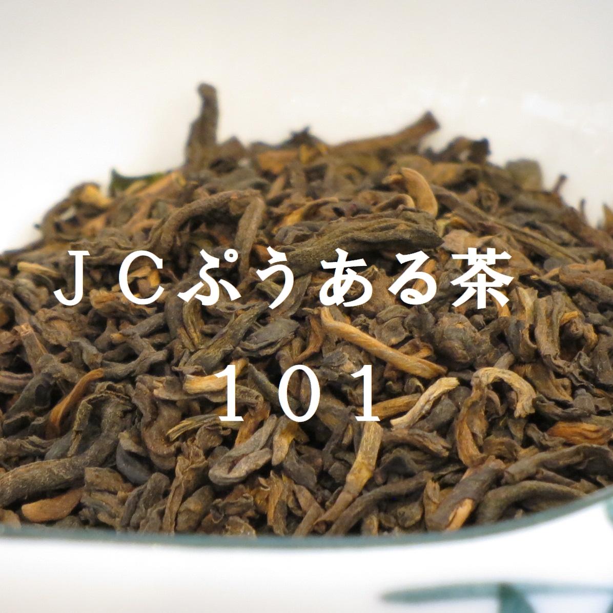 JCぷうある茶101