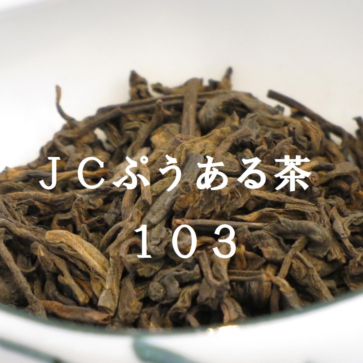 JCぷうある茶103