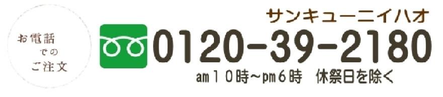 ぷうある茶本舗電話バナー